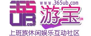 上海游宝电脑软件有限公司