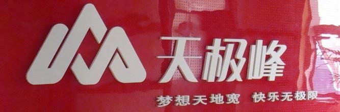 杭州天极峰宽带通讯有限公司