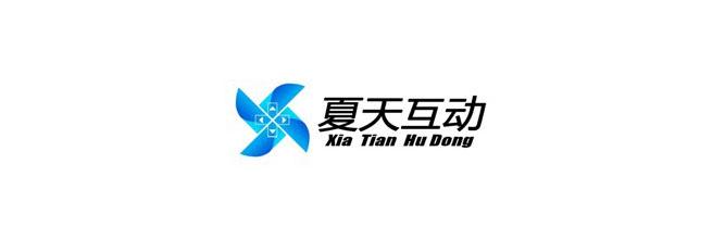 深圳夏天互动软件有限公司