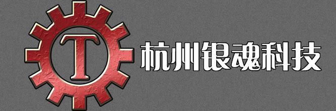 杭州银魂科技有限公司