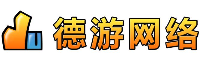 上海德游网络科技有限公司