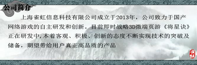 上海雀虹信息科技有限公司