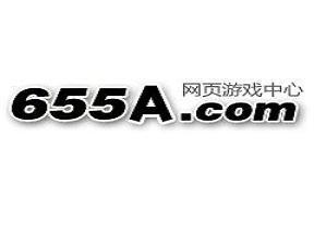 655a游戏中心
