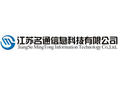 江苏名通信息科技有限公司