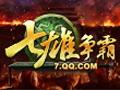 七雄争霸之大秦帝国同名资料片宣传视频