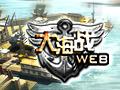 大海战WEB
