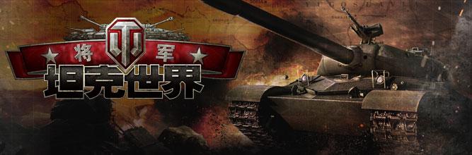 坦克世界:将军