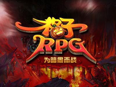 格子RPG-为暗黑而战