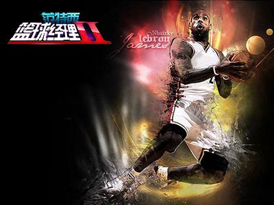 范特西篮球经理2