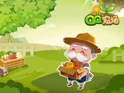 QQ农牧场