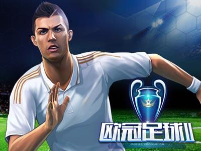 欧冠足球2