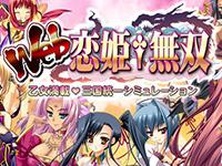 恋姫梦想 三国コレクション