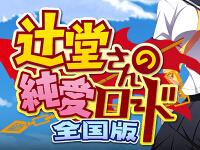 辻堂さんの纯爱ロード 全国版