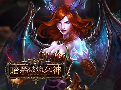 暗黑破坏女神