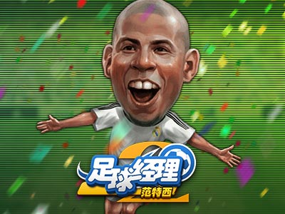 范特西足球经理2