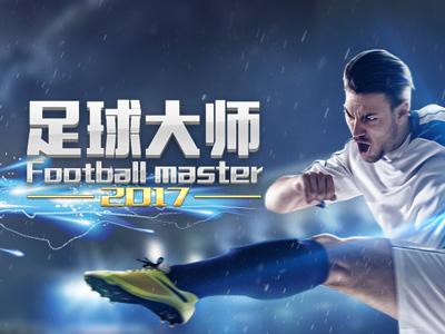足球大师2017