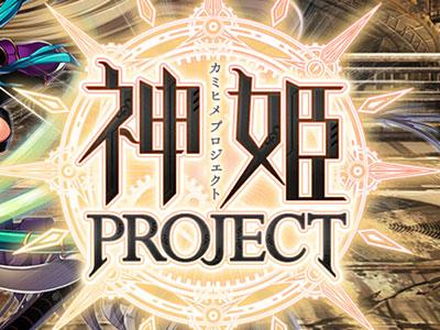 神姬 Project