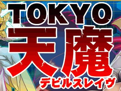 东京天魔-魔鬼的奴隶