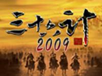 三十六计2009