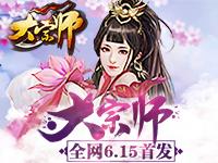 大宗师H5