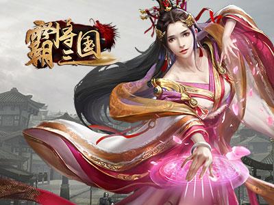 《霸将三国》是1k2k一款以中国古典小说《三国演义》和史书《三国志》