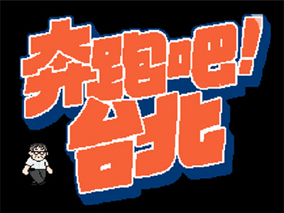 奔跑吧!台北