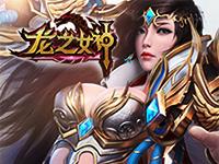 7游戏女神之女礼包