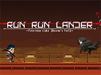 奔跑吧Lancer