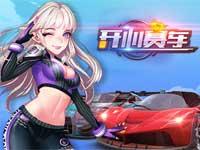 开心赛车2