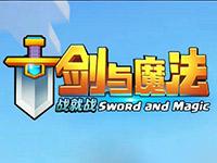 剑与魔法战就战