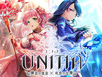 UNITIA 神托的使徒×终焉的女神