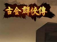 古金群侠传H5