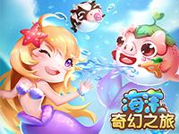 海洋奇幻之旅H5