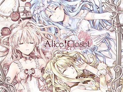 爱丽丝的壁橱