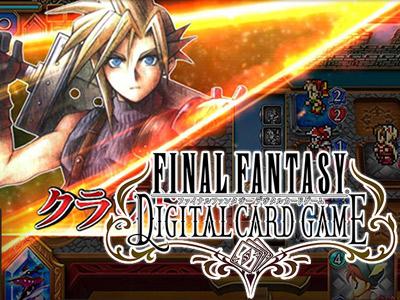 最终幻想数字卡游戏