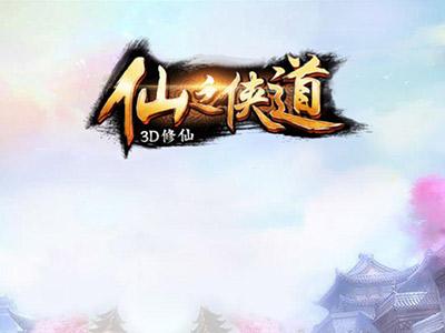 仙之侠道H5