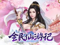 全民仙游记H5