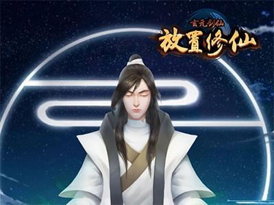 玄元剑仙H5