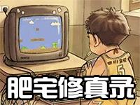 肥宅修真录H5